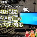 【ViewSonic】コスパ重視・激安ゲーミングモニター
