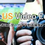 【初心者向け】動画編集ソフト『EaseUS Video Editor』レビュー