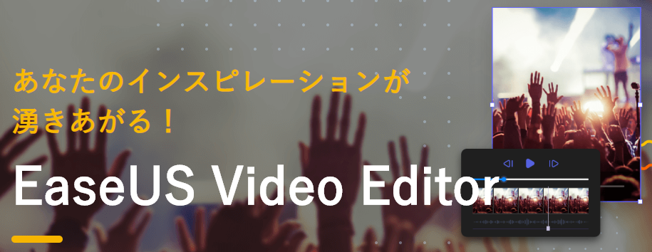 easeus-video-editor_01