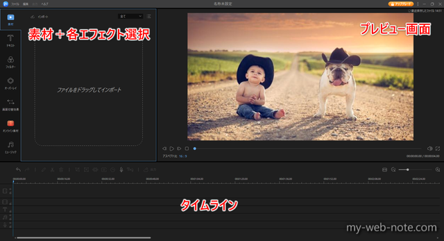 EaseUS Video Editor / わかりやすく操作しやすいUI