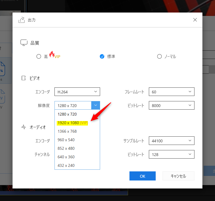EaseUS Video Editor / 体験版の制限・1080p解像