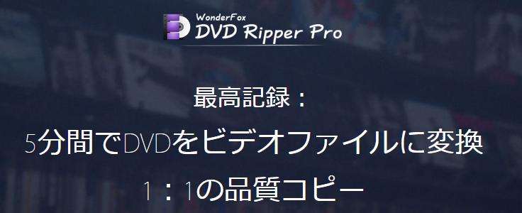 『WonderFox DVD Ripper Pro』概要