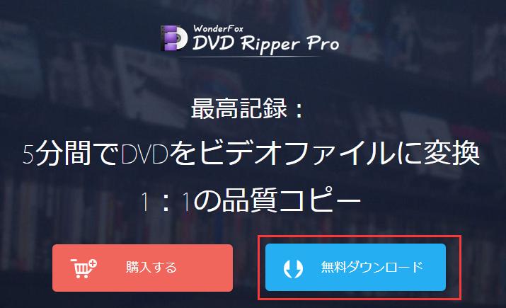 『WonderFox DVD Ripper Pro』使い方
