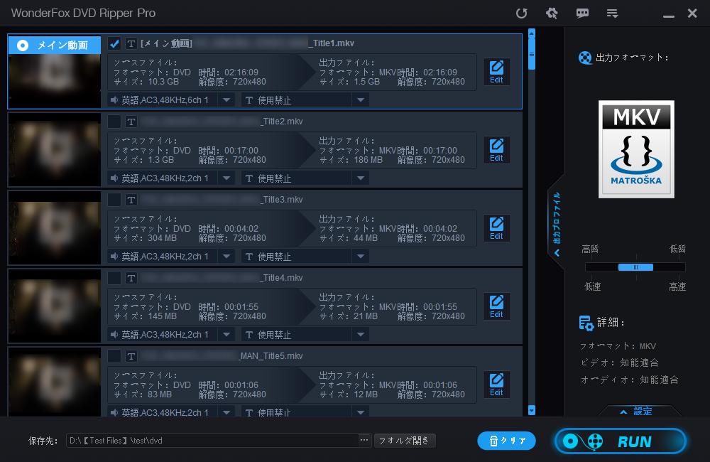 『WonderFox DVD Ripper Pro』使い方・DVD読み取り完了