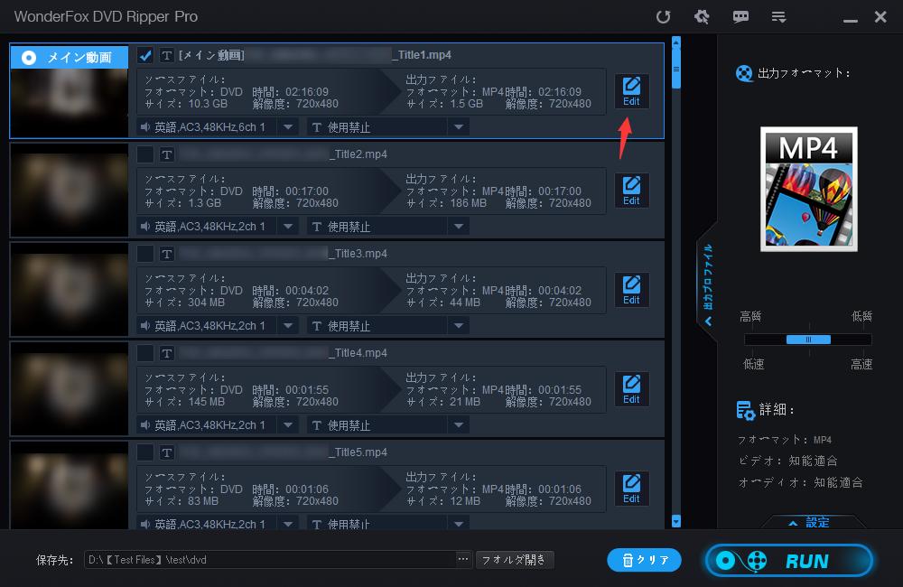 『WonderFox DVD Ripper Pro』使い方・動画編集