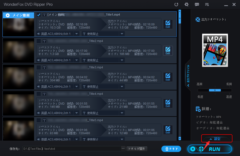 『WonderFox DVD Ripper Pro』使い方・詳細設定