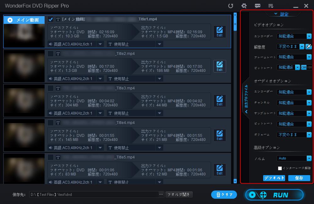 『WonderFox DVD Ripper Pro』使い方・詳細設定2