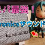 【コスパ重視】Taotronics PCスピーカーのレビュー&評価【ノイズ対策あり】