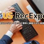 簡単操作で多機能なPC画面録画ソフト「EaseUS RecExperts』レビュー