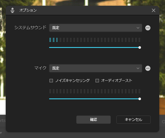 PC画面録画ソフト「EaseUS RecExperts」の特徴/「ノイズキャンセリング」と「オーディオブースト」が地味にありがたい。