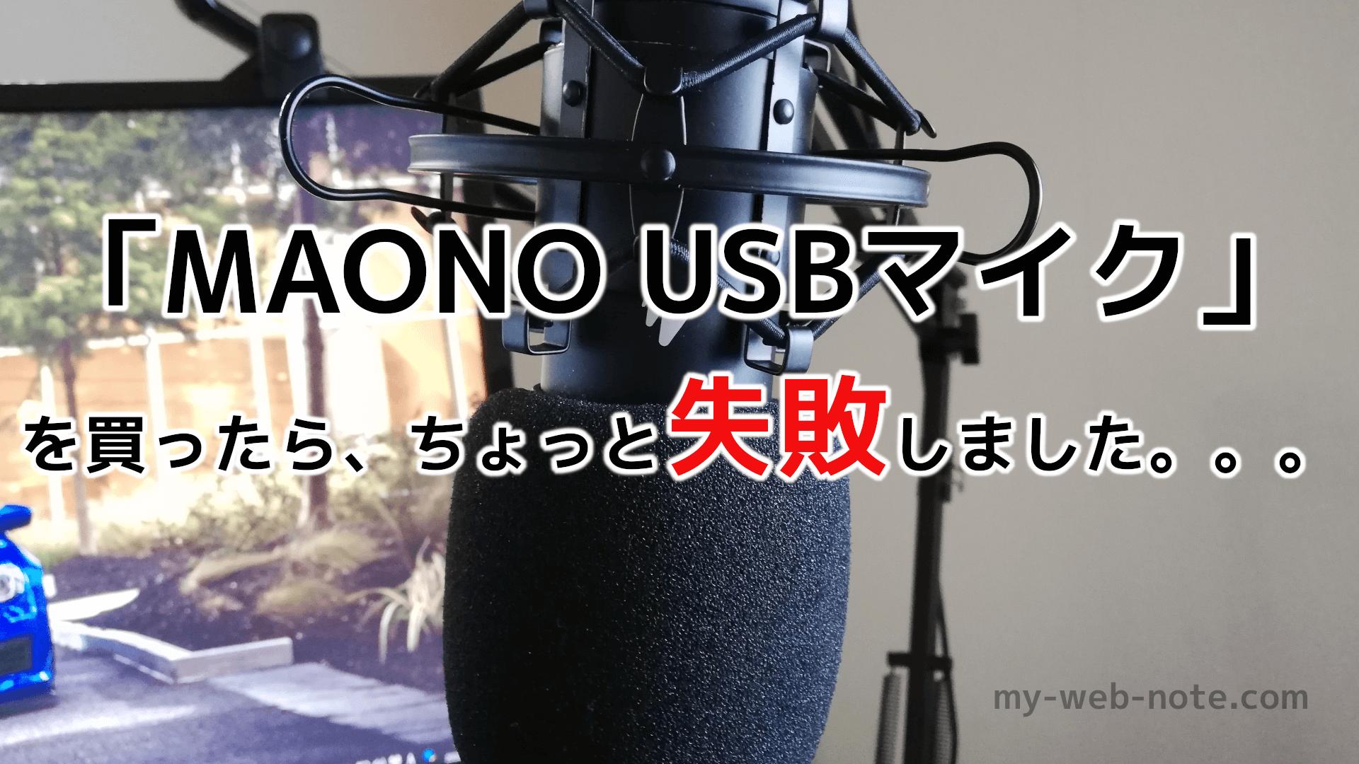 【失敗しました】オンライン会議やゲーム実況で使える『MAONO USBマイク』買ってみた!