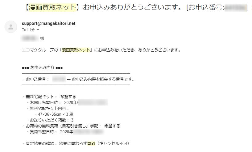 お申込み内容確認メール