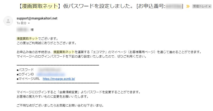 お客様専用ページ通知メール