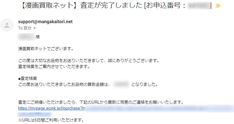 査定完了メール