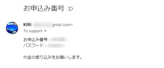 カスタマーサポートへお申込番号とパスワードを連絡するメール