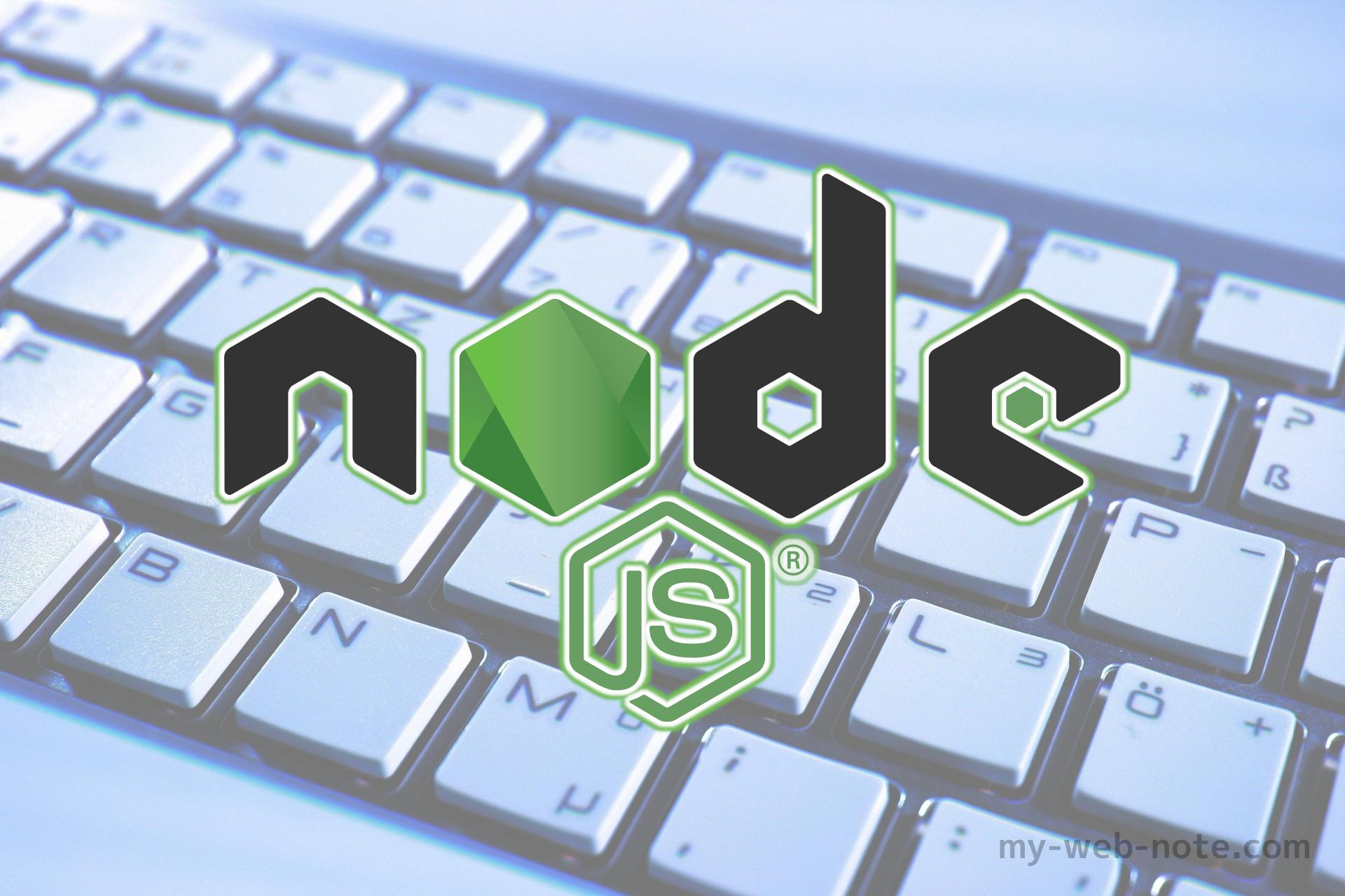 技術メモ / Node.js