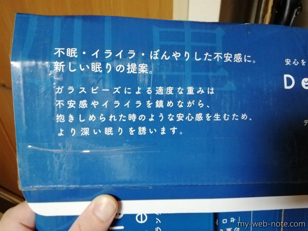梱包箱/メッセージ