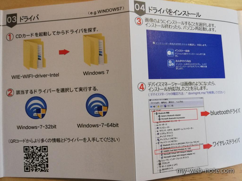 Ziyituod WiFi 無線LANカード / Bluetooth対応 ドライバーインストール方法