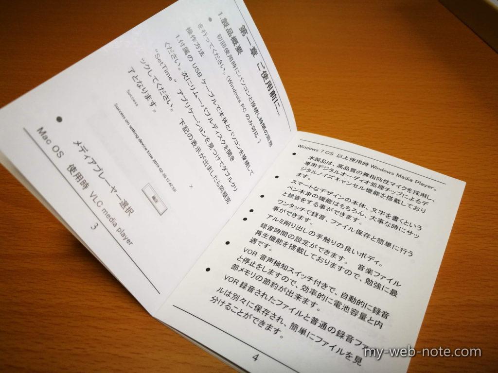 ペン型ボイスレコーダー/取扱説明書