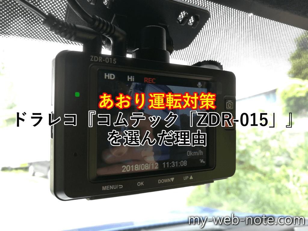 日本製ドライブレコーダー「コムテック ZDR-015」