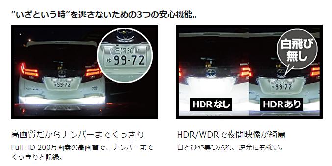 コムテック ZDR-015 HDR/WDR対応