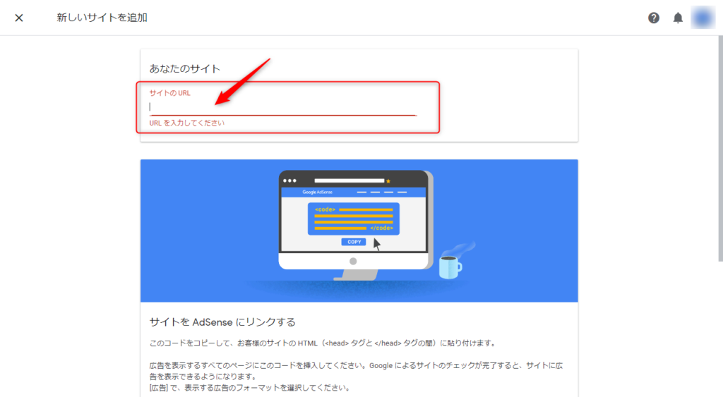 URLを入力する