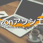 【2021年版】Amazonアソシエイト(アフィリエイト)に新しいサイトのURLを登録(追加)&変更する方法