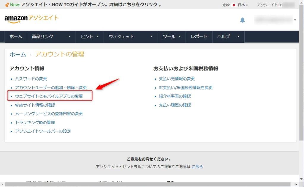 Amazonアソシエイト・ウェブサイトとモバイルアプリの変更