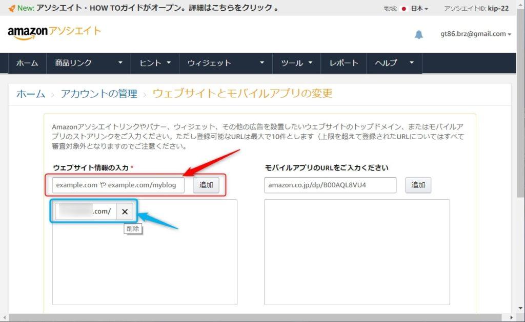 Amazonアソシエイト・ウェブサイト情報の入力