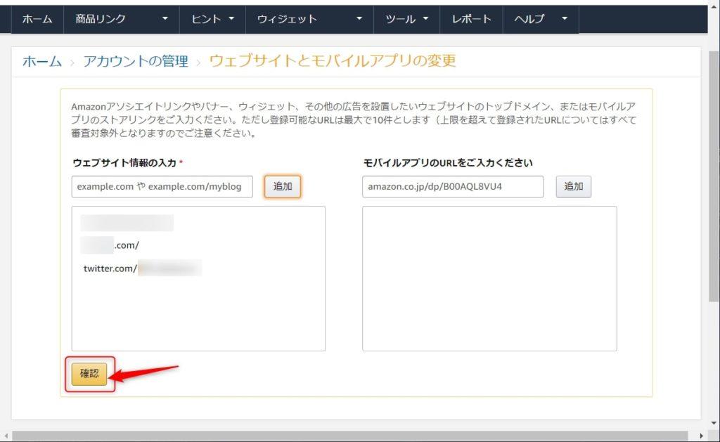 Amazonアソシエイト・ウェブサイト情報の入力を確認