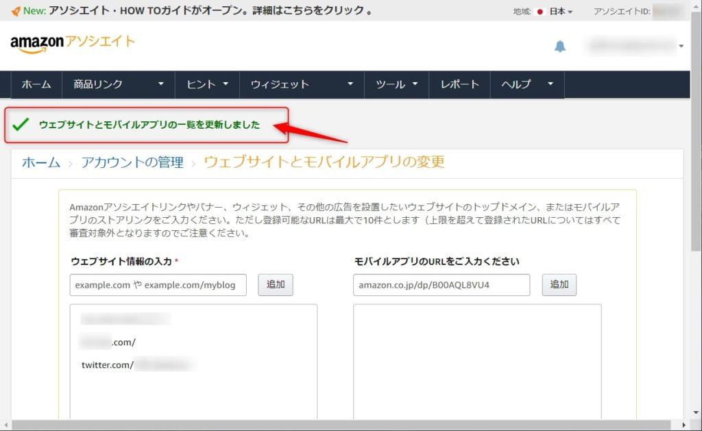 Amazonアソシエイト・ウェブサイトとモバイルアプリの一覧を更新しました