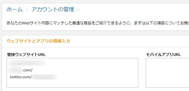 Amazonアソシエイト・登録ウェブサイトURLを確認