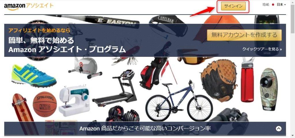 Amazonアソシエイトへログイン