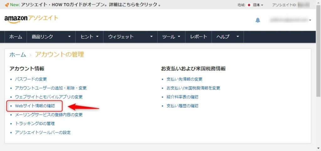 Amazonアソシエイト・webサイト情報の確認
