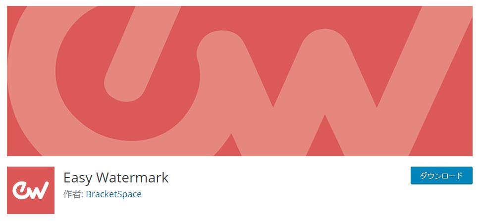 「Easy WateMark」のデメリット