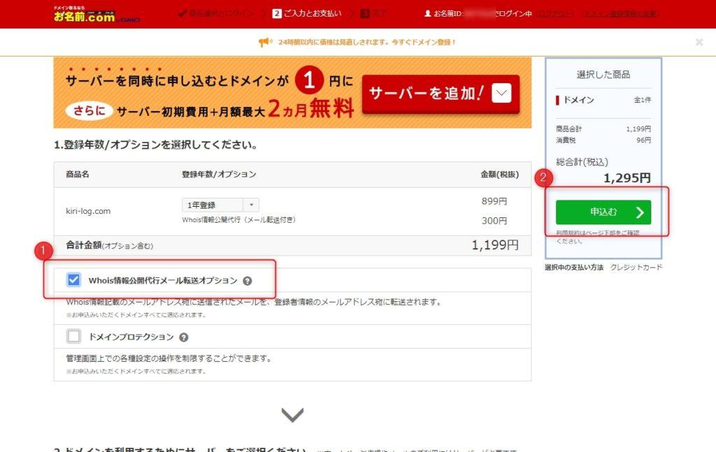 お名前.com・Whoise情報公開代行メール転送オプション