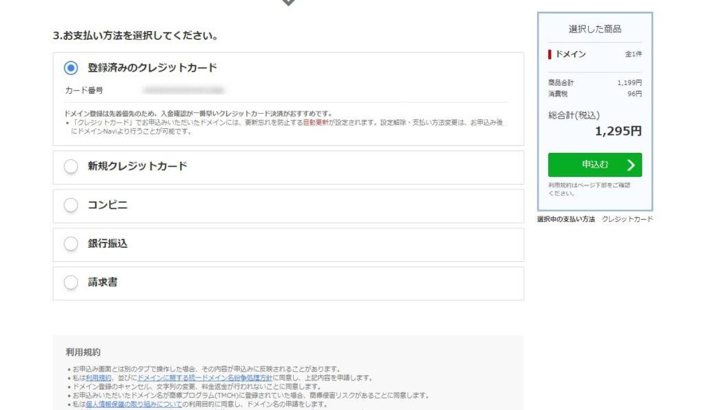 お名前.com・支払い方の選択