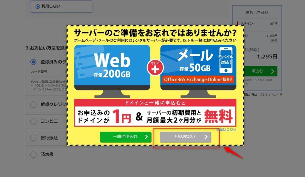 お名前.com・サーバーの広告