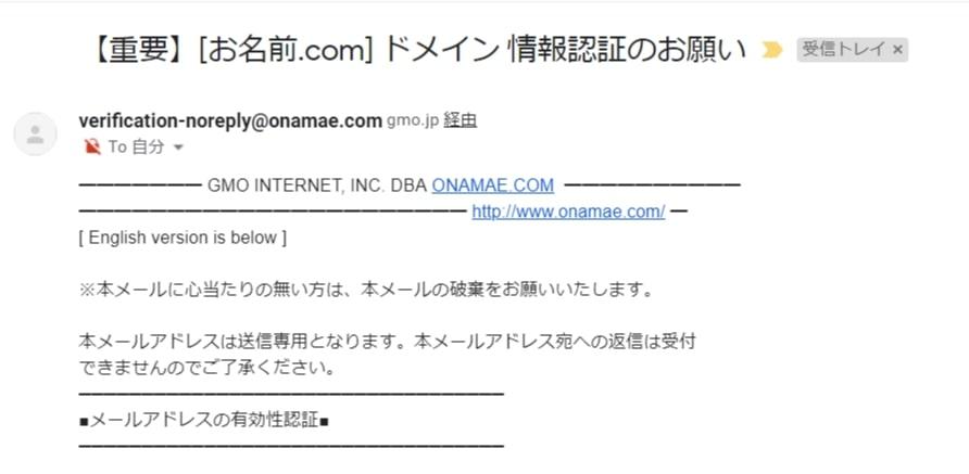 お名前.com・ドメイン情報認証メール