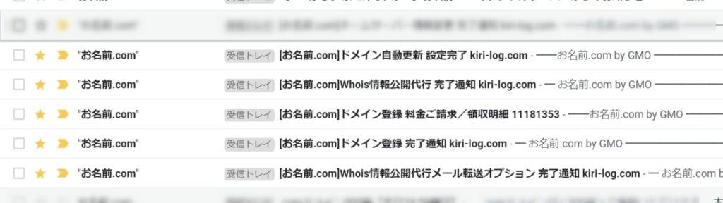 お名前.com・購入手続き後のメール確認