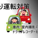 【あおり運転対策】車内(室内)撮影が可能な「前後対応ドライブレコーダー」