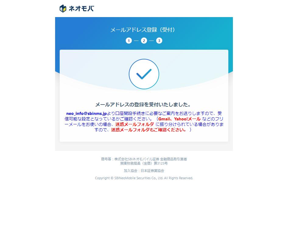 ネオモバ・メールアドレス登録(受付)