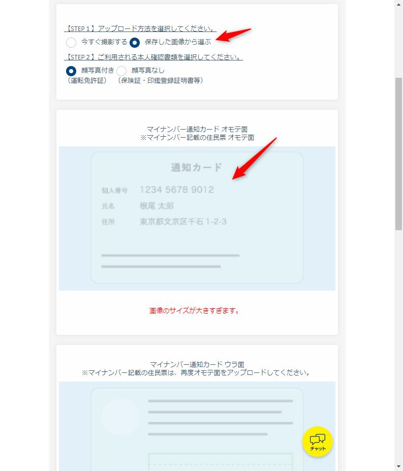 ネオモバ・通知カード・本人確認書類のアップロード2