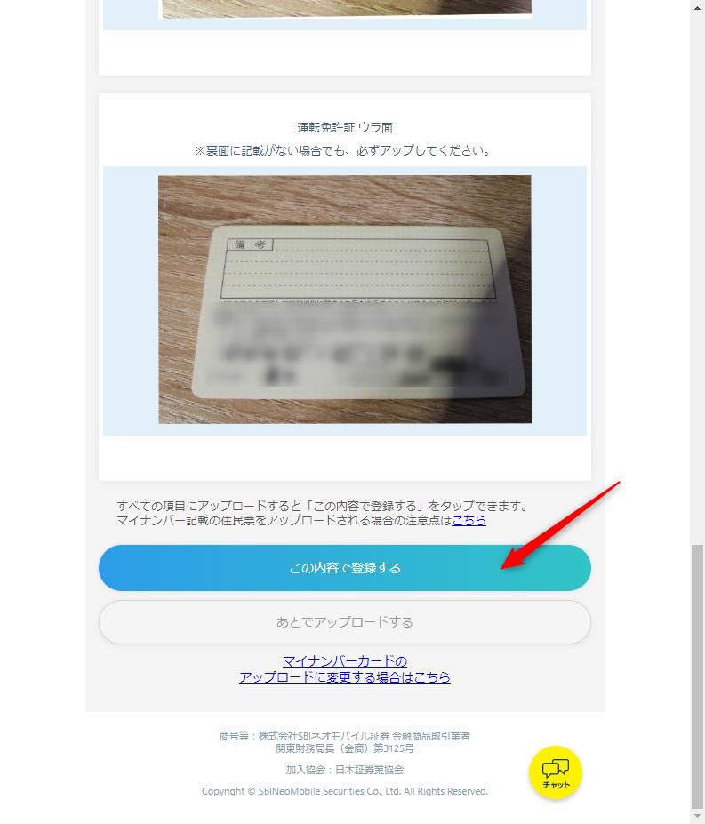 ネオモバ・通知カード・本人確認書類のアップロード3