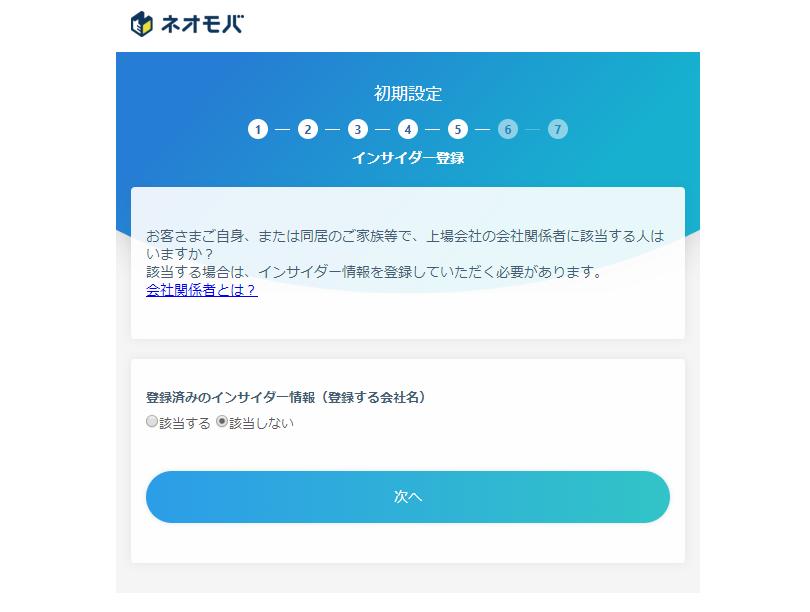 ネオモバ・初期設定・インサイダー登録
