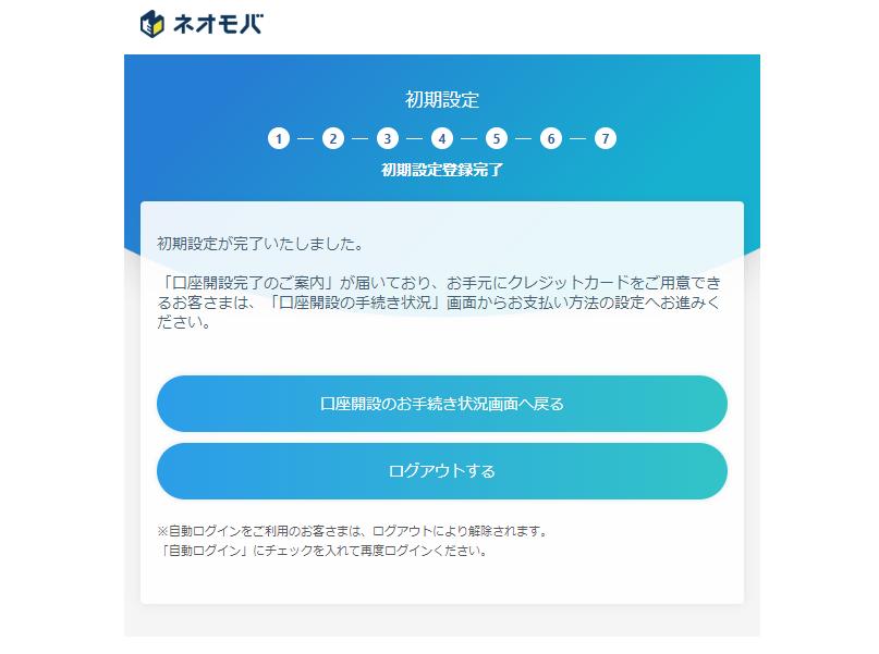 ネオモバ・初期設定・初期設定登録完了