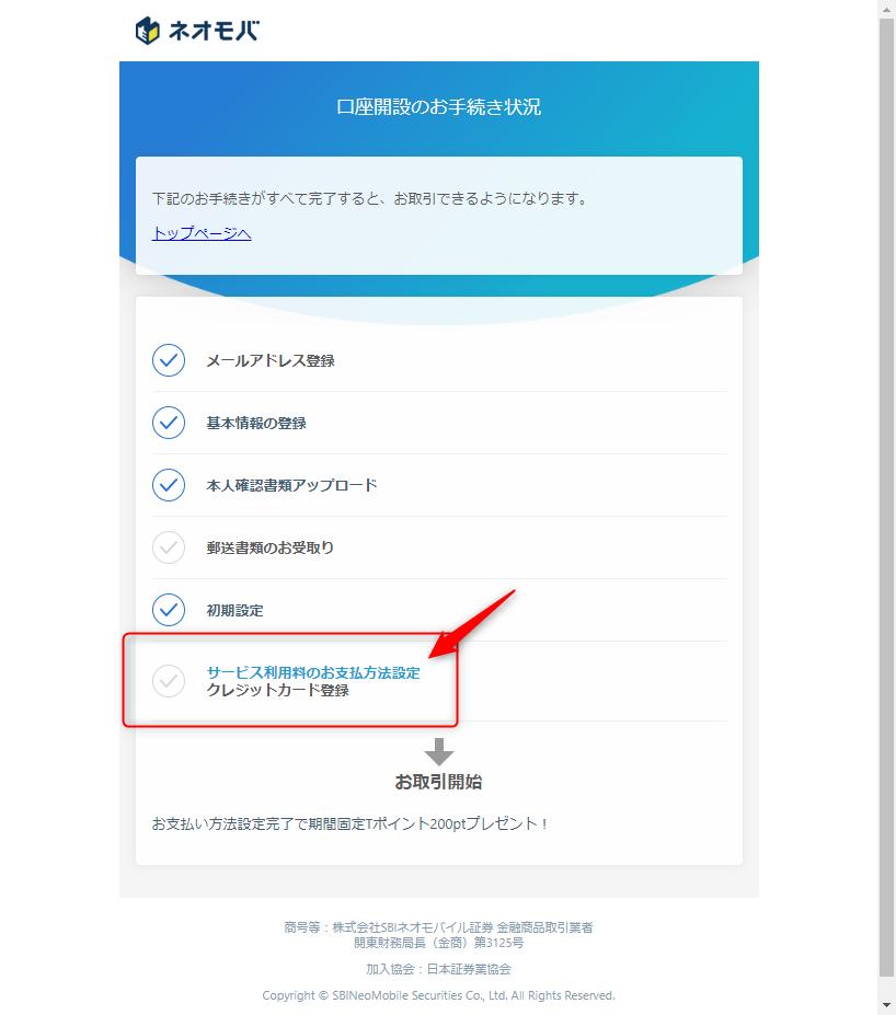 ネオモバ・口座開設のお手続き状況・サービス利用料のお支払方法設定