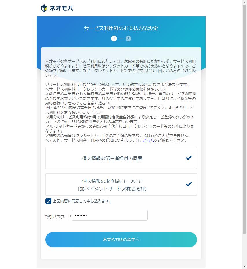 ネオモバ・サービス利用料のお支払方法設定