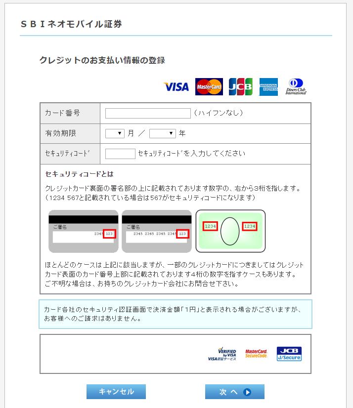 SBIネオモバイル証券・クレジットのお支払い情報の登録