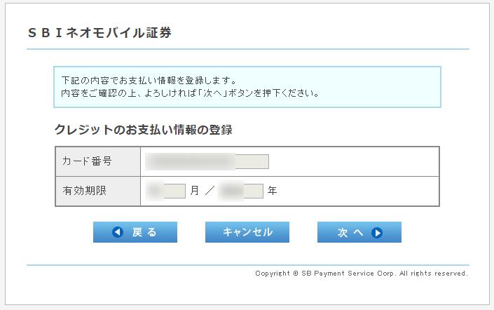 SBIネオモバイル証券・クレジットお支払い情報の登録